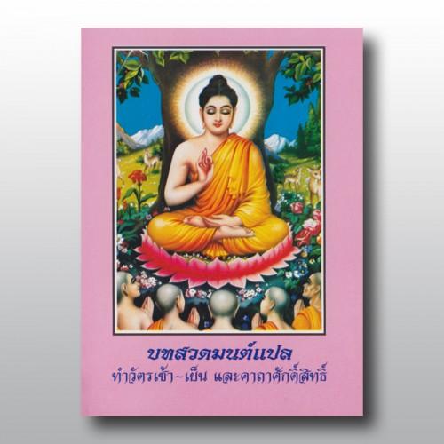 บทสวดมนต์แปล ทำวัตรเช้า-เย็น และคาถาศักดิ์สิทธิ์