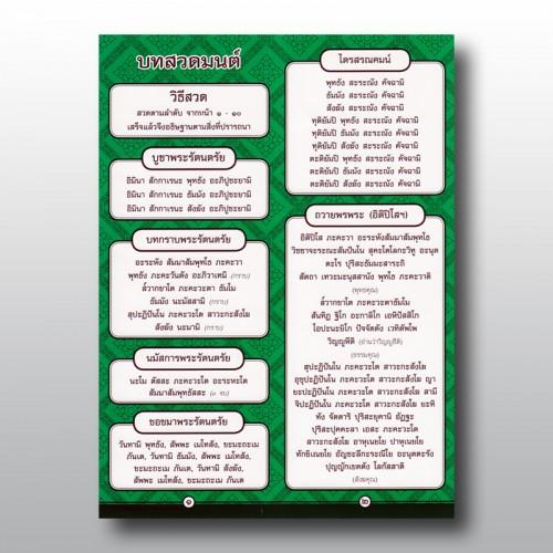 บทสวดมนต์สมุดพับ-ขนาดใหญ่ สีเขียว