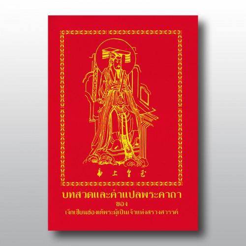 บทสวดและคำแปลพระคาถา ของ เง็กเซียนฮ่องเต้พระผู้เป็นเจ้าแห่งสรวงสวรรค์