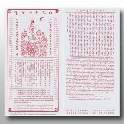แผ่นสวดมนต์เจ้าแม่กวนอิม ภาษาจีน 2 สี จำนวน 1,200 ใบ