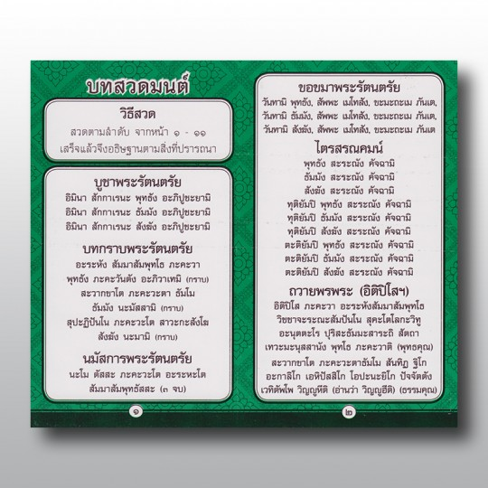 บทสวดมนต์สมุดพับ-ขนาดกลาง สีเขียว