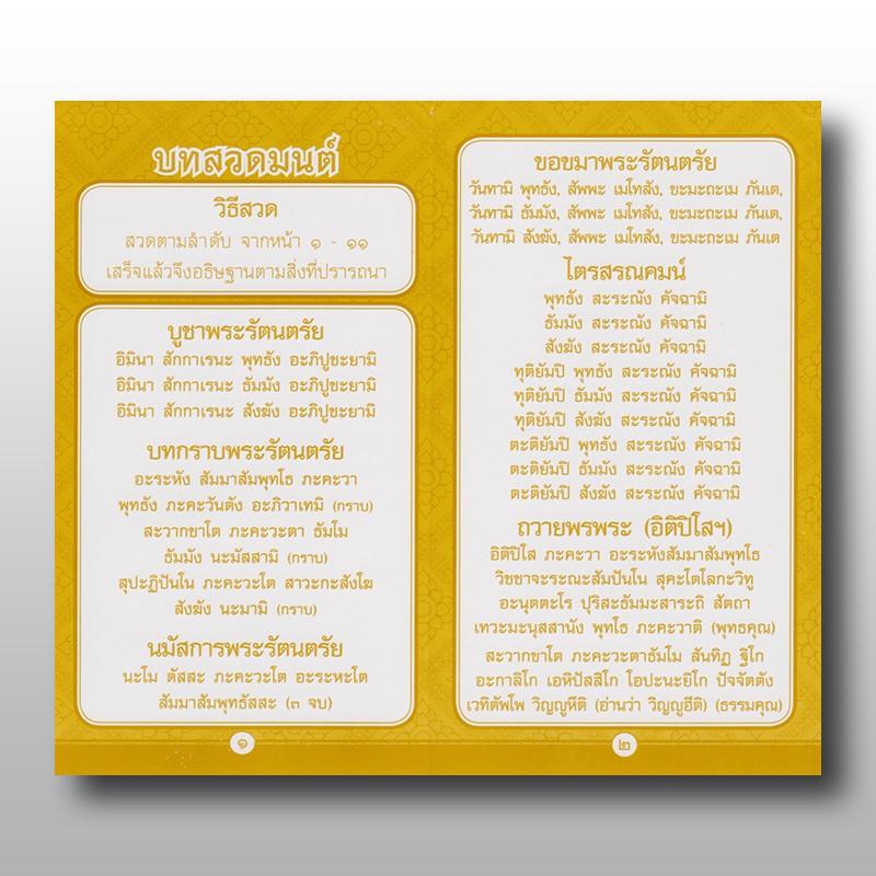 บทสวดมนต์สมุดพับ-ขนาดกลาง สีทอง