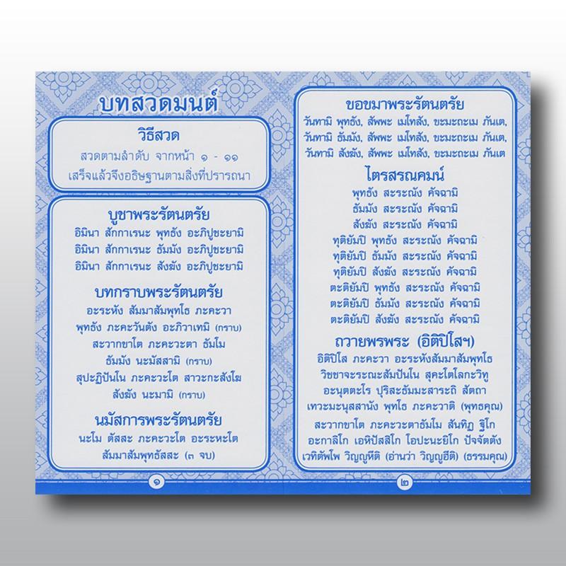 บทสวดมนต์สมุดพับ-ขนาดกลาง สีนำเงิน