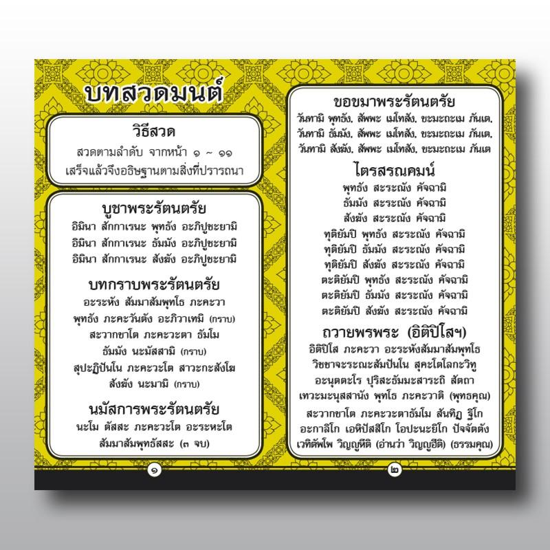 บทสวดมนต์สมุดพับ-ขนาดกลาง สีเหลือง