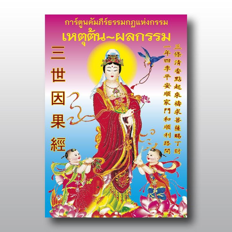 การ์ตูนคัมภีร์ธรรมกฎแห่งกรรม เหตุต้น-ผลกรรม 3 ภาษา (ไทย-จีน-อังกฤษ) พิมพ์2สี ทั้งเล่ม