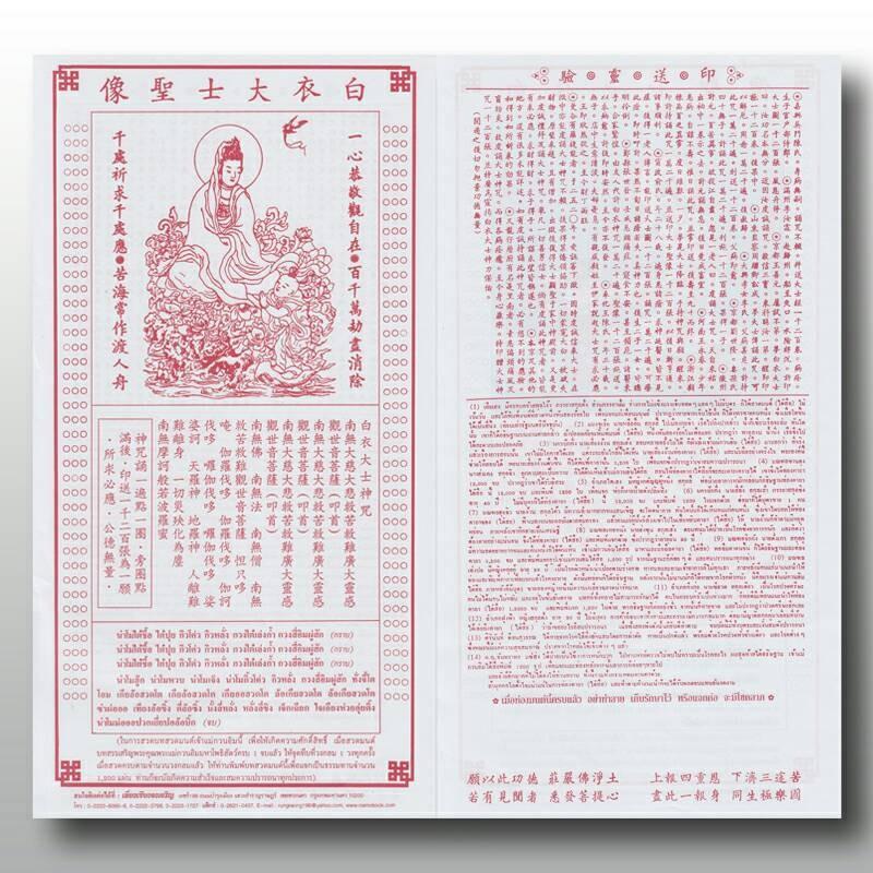 แผ่นสวดมนต์เจ้าแม่กวนอิม ภาษาจีน สีเดียว(สีแดง)จำนวน 1,200 ใบ