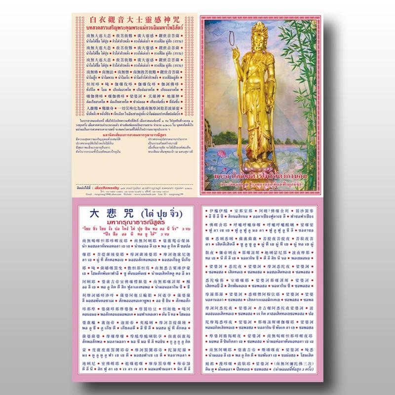 แผ่นสวดมนต์เจ้าแม่กวนอิม(รพ.เทียนฟ้า) ภาษาไทย-จีน,4สี จำนวน 600 ใบ