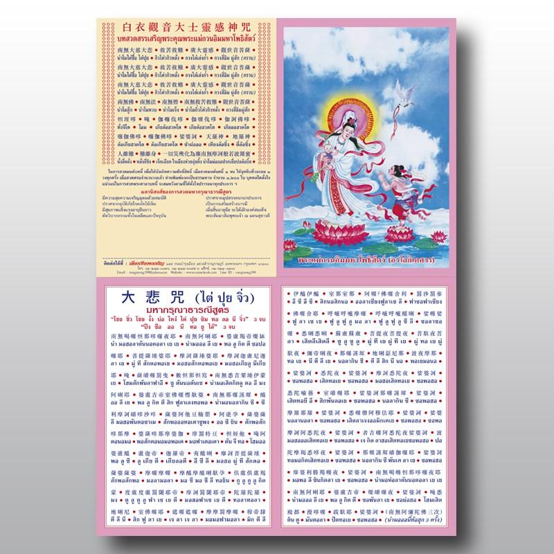 แผ่นสวดมนต์เจ้าแม่กวนอิม(ปางอุ้มทารก)ภาษาไทย-จีน,4สี จำนวน 600 ใบ
