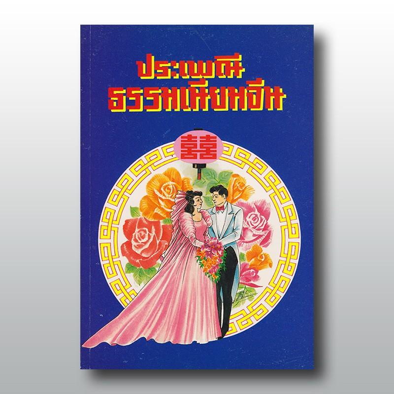 ประเพณีจีน ในเมืองไทย