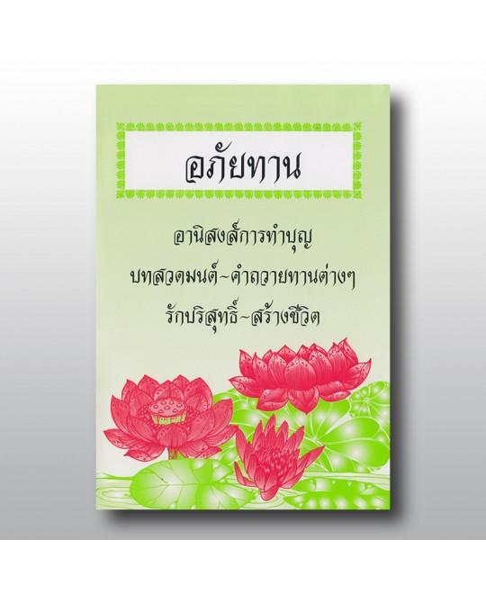 อภัยทาน อานิสงส์การทำบุญ บทสวดมนต์-คำถวายทาน รักบริสุทธิ์-สร้างชีวิต