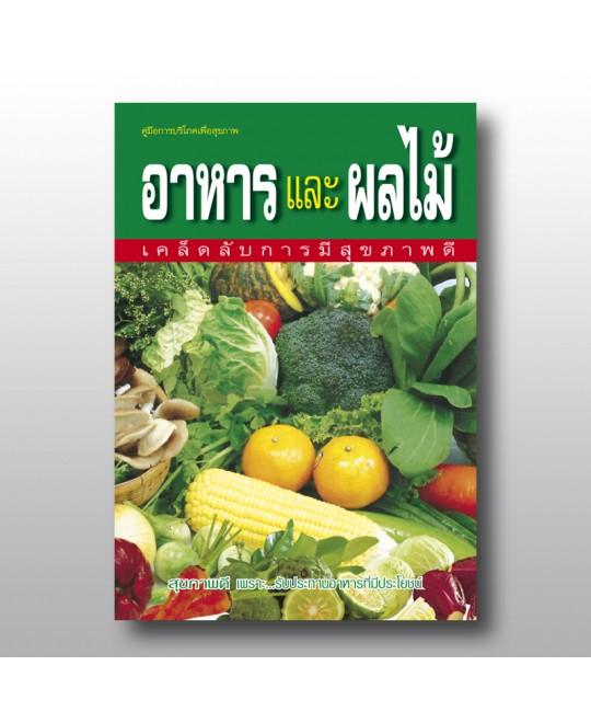 อาหารและผลไม้  เคล็ดลับการมีสุขภาพดี