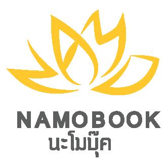 Namobook.com ศูนย์รวมหนังสือธรรมะที่ดีที่สุด